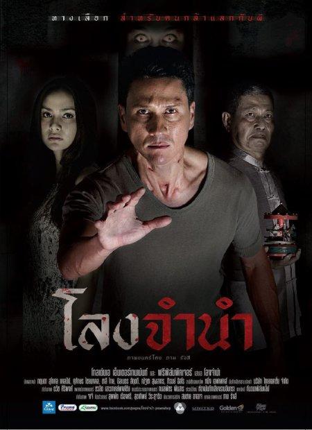 โลงจำนำ(2013)